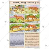 Greedy Dog Chart